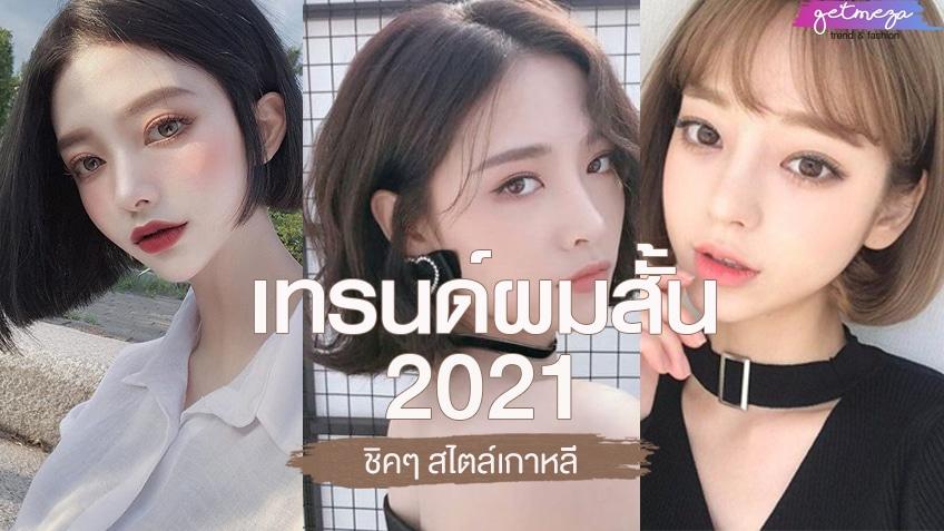 เทรนด์ผมสั้น มาแรง 2021 ชิคๆ สไตล์เกาหลี
