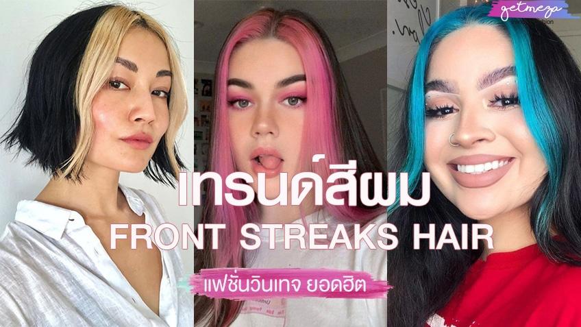 เทรนด์สีผม FRONT STREAKS HAIR