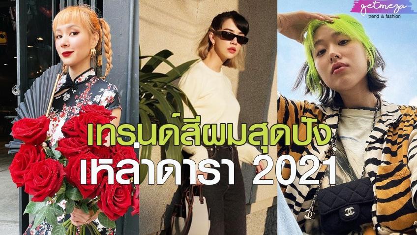 รวมเทรนด์สีผมดารา สุดปัง รับปี 2021 !!