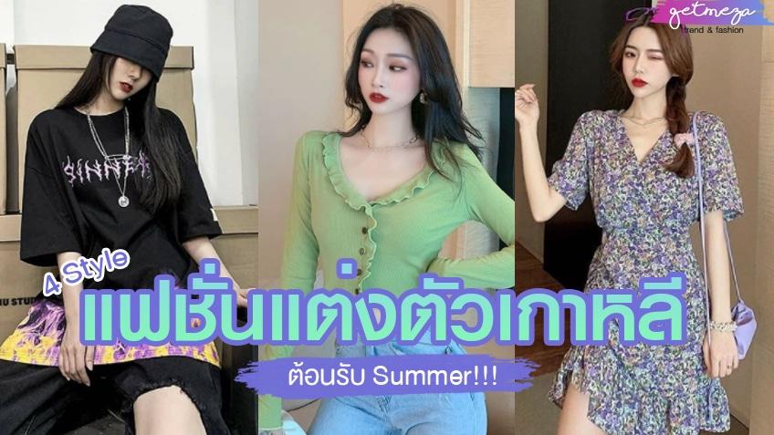 4 สไตล์แฟชั่นแต่งตัว แบบเกาหลี ต้อนรับ Summer
