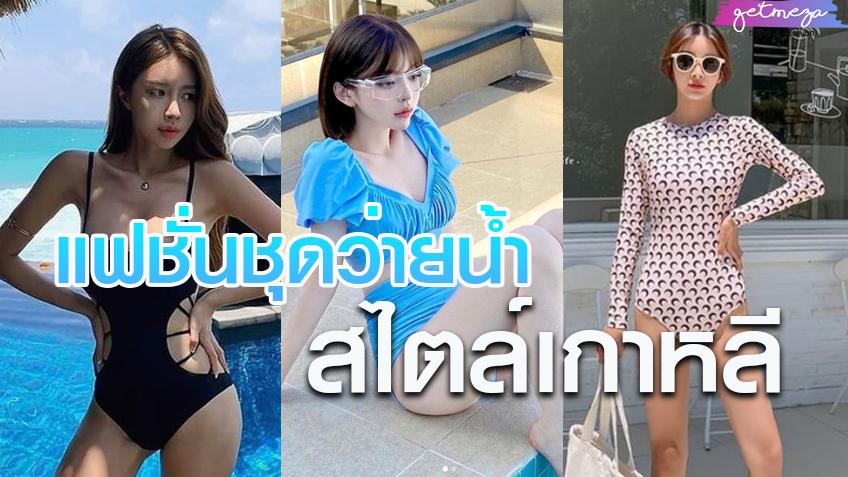 แต่งตัวไปทะเล รวมแฟชั่นชุดว่ายน้ำสไตล์เกาหลี