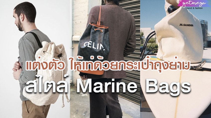 แต่งตัว ให้เท่ด้วยกระเป๋าถุงย่าม สไตล์ Marine Bags