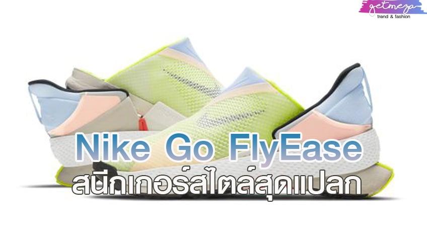 แฟชั่น รองเท้า Nike Go FlyEase