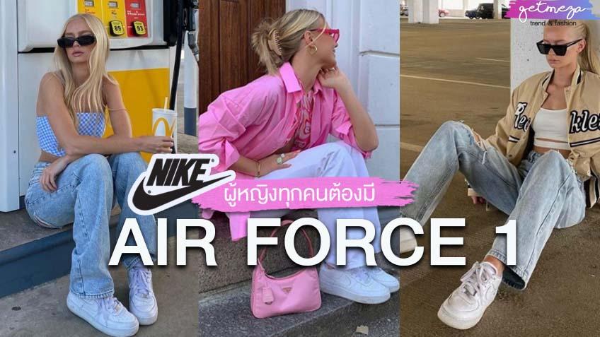 NIKE AIR FORCE 1 รองเท้าผ้าใบที่ผู้หญิงทุกคนต้องมี