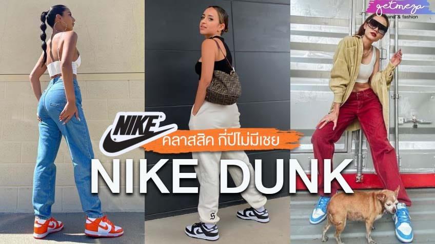 NIKE DUNK รองเท้าผ้าใบรุ่นคลาสสิค กี่ปีก็ไม่เชย