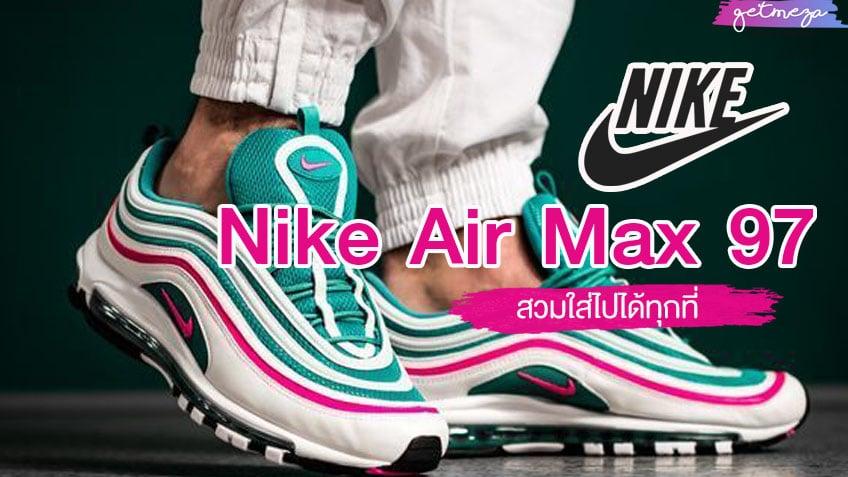 Nike Air Max 97 รองเท้าผ้าใบที่สวมใส่ไปได้ทุกที่