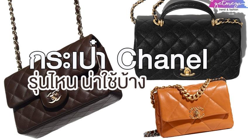 กระเป๋าแบรนด์ Chanel รุ่นไหน น่าใช้บ้าง