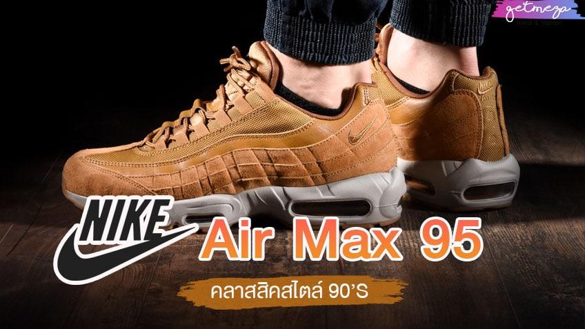 รองเท้าผ้าใบ Nike Air Max 95 SE ในสไตล์ยุค 90