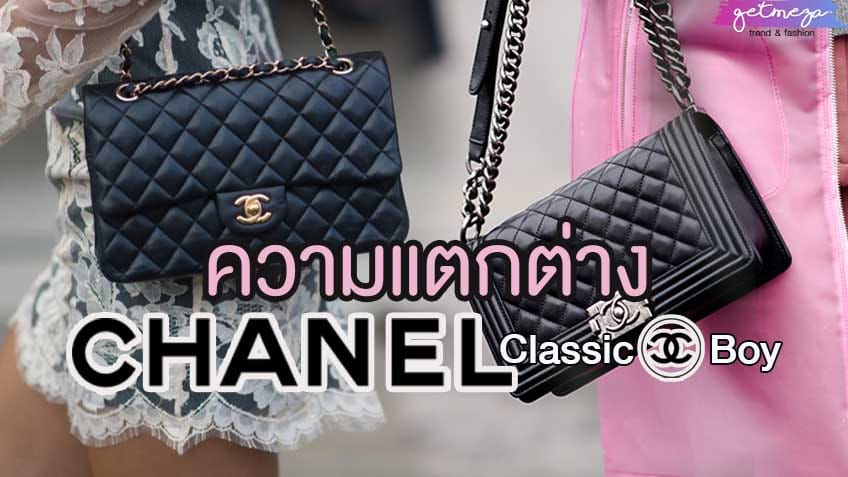 Chanel Classic กับ Chanel Boy แตกต่างกันอย่างไร