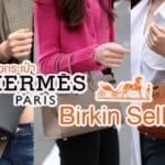 กระเป๋าแบรนด์เนม Hermes Birkin Sellier