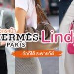 กระเป๋าแบรนด์เนม Hermes Lindy