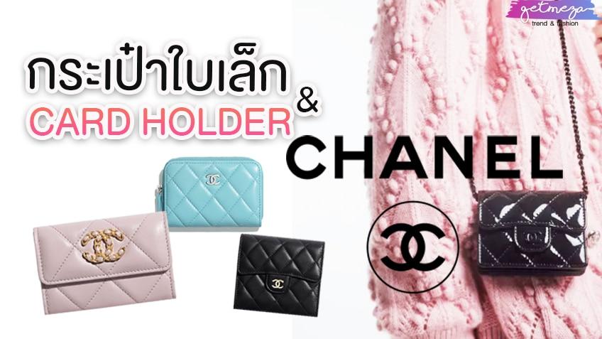 รีวิว Chanel กระเป๋าสตางค์ใบเล็ก และ Card Holder