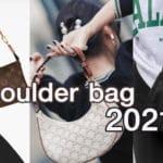 รีวิว กระเป๋า Shoulder bag ยอดนิยม