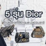 5 รุ่น แบรนด์ Dior คอลเล็คชั่น Blue Dior Oblique Jacquard