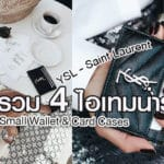 YSL Small Wallet & Card Cases