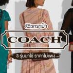 แนะนำกระเป๋า 3 รุ่น แบรนด์ Coach