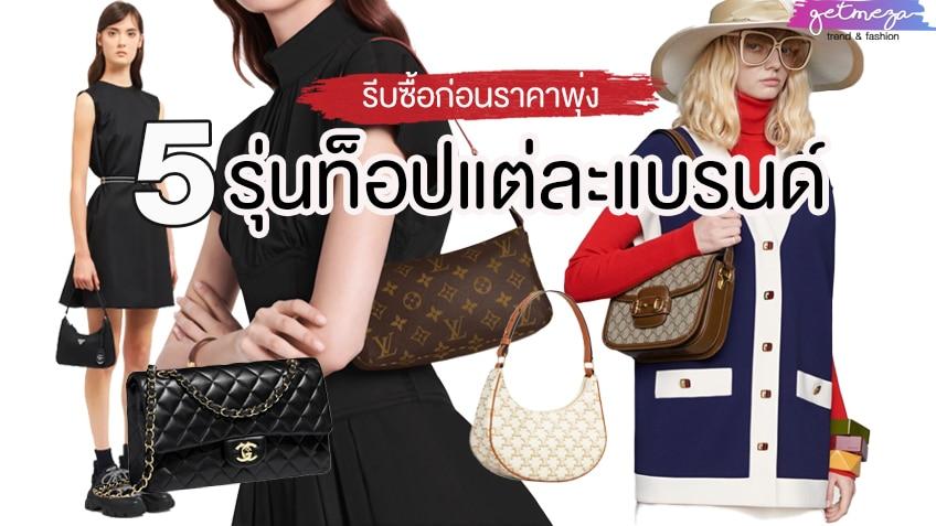 5 รุ่น กระเป๋าตัวท็อปแต่ละแบรนด์