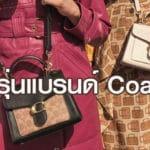 กระเป๋าจากแบรนด์ Coach
