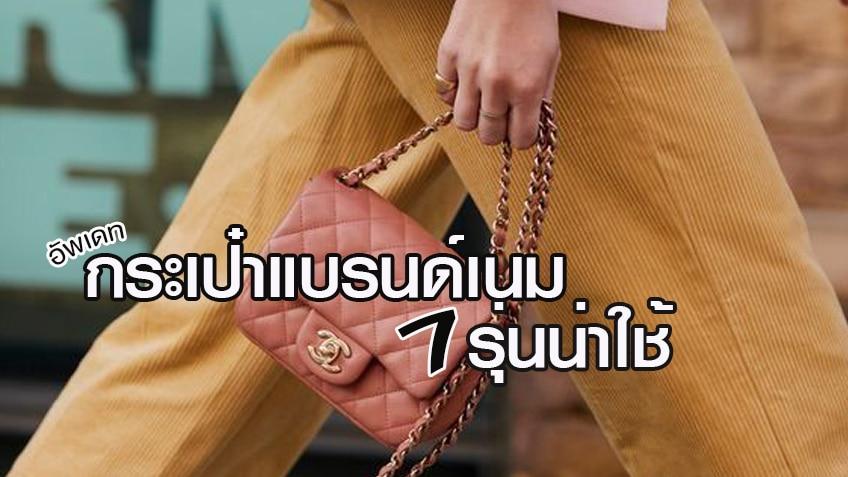 อัพเดทแฟชั่นกระเป๋าแบรนด์เนม 7 รุ่น น่าใช้ 2021
