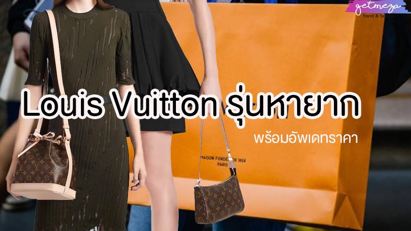 5 รุ่น Louis Vuitton หายาก